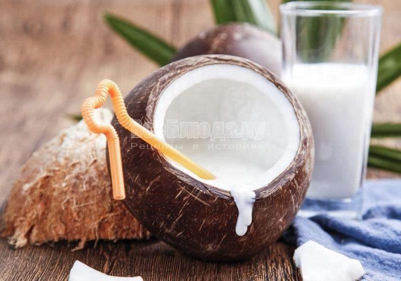 Кокосовое молоко и сливки - применение в готовке