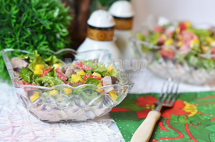 Салат Сан-Тропе из печени (кукуруза, помидоры, листья салата)