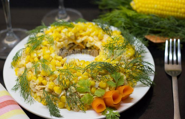 Салат с кукурузой, грибами, куриным филе - Золотой браслет