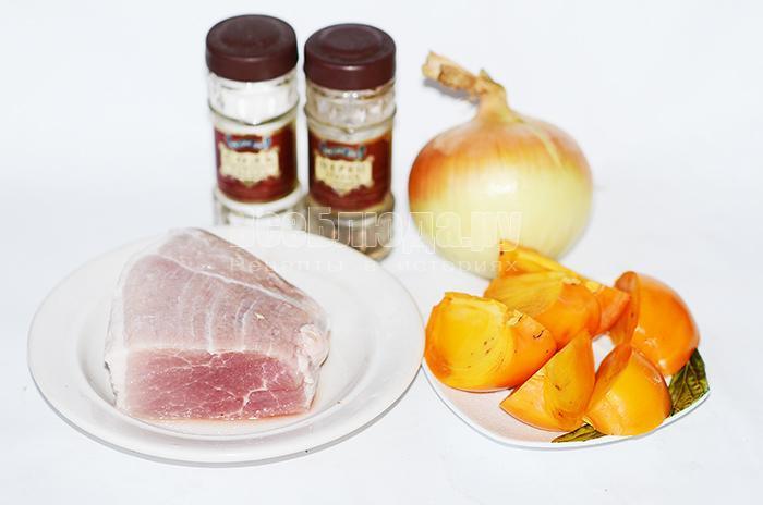 необходимые ингредиенты для свинины с хурмой: