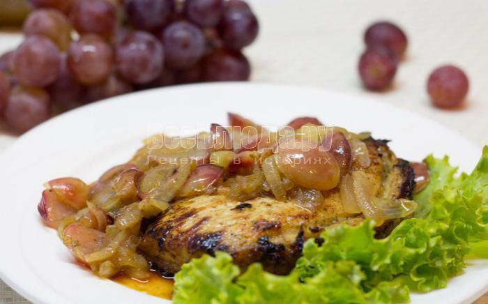 мясо с виноградом