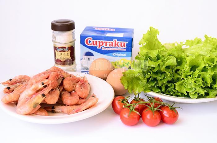 необходимые ингредиенты для салата с креветками и сыром: