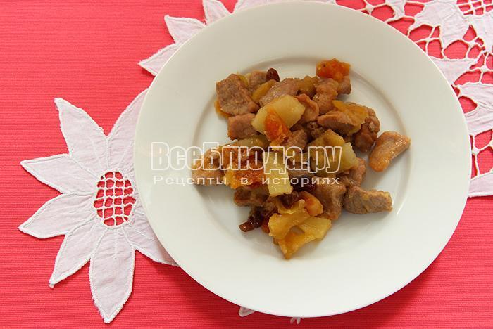 Сладкая тушеная свинина (яблоко, курага, изюм, ананас, мед)