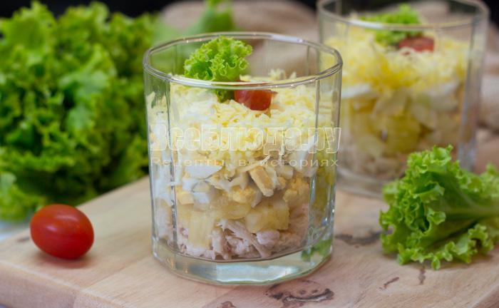 вкусный куриный салат с ананасами в стаканах