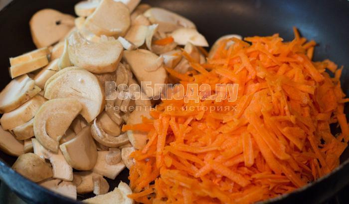 грибы и морковка