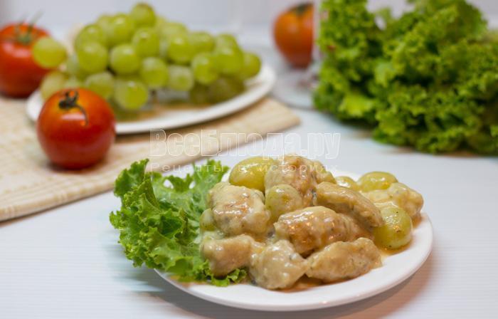 готовое куриное филе с виноградом