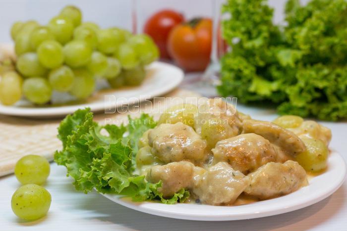 жареное филе курицы в сливках с виноградом