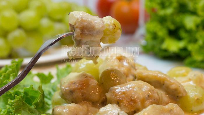 как приготовить куриное филе в сливках с виноградом