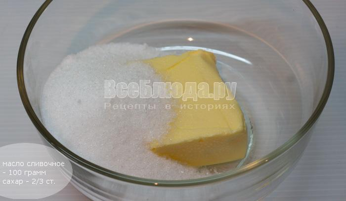сахар с маслом