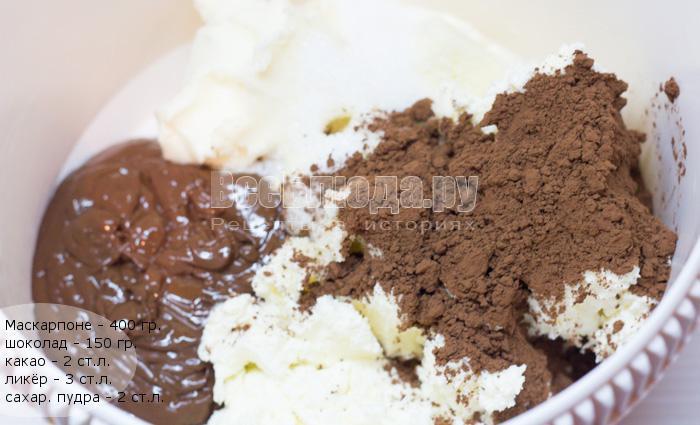 смешать маскарпоне и шоколад