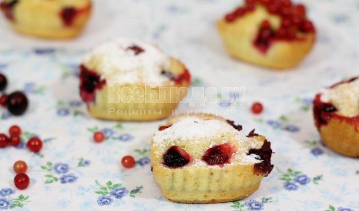 рецепт кексов с ягодами