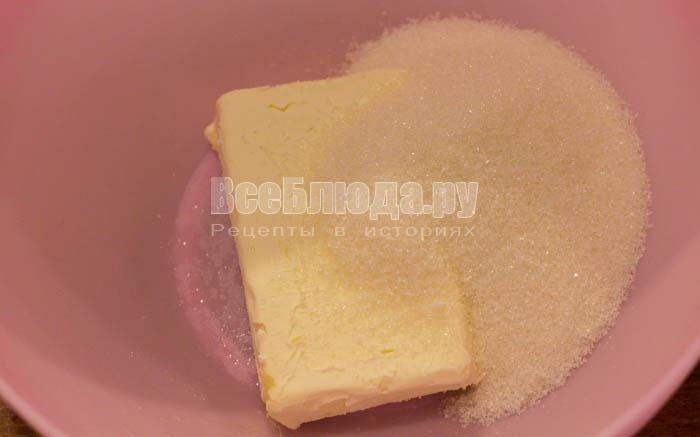 смешать масло и сахар