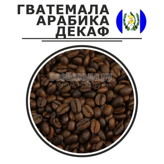 Кофе для настоящих эстетов: обзор интересных сортов