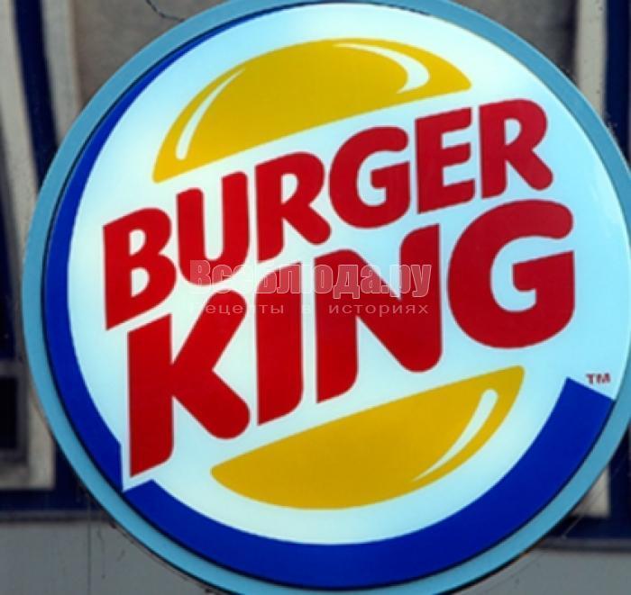 Купоны Бургер Кинг на сегодня