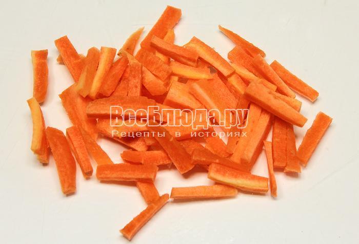 Нарезали морковку