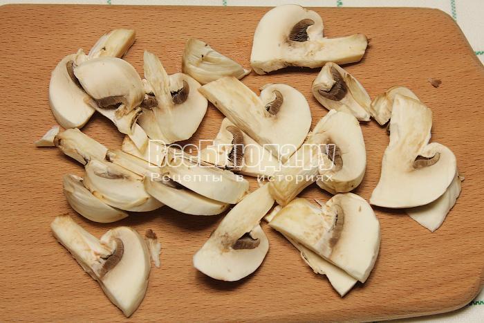 Нарезали грибы