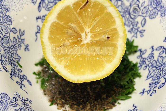Добавили лимонный сок