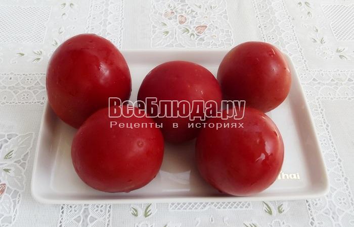 помыть пять помидоров