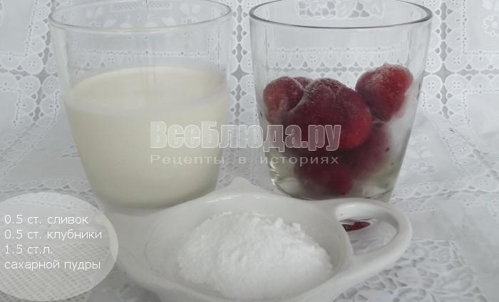 ингредиенты для клубники со сливками