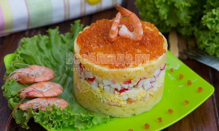 Вкусный салат с креветками слоями рецепт с
