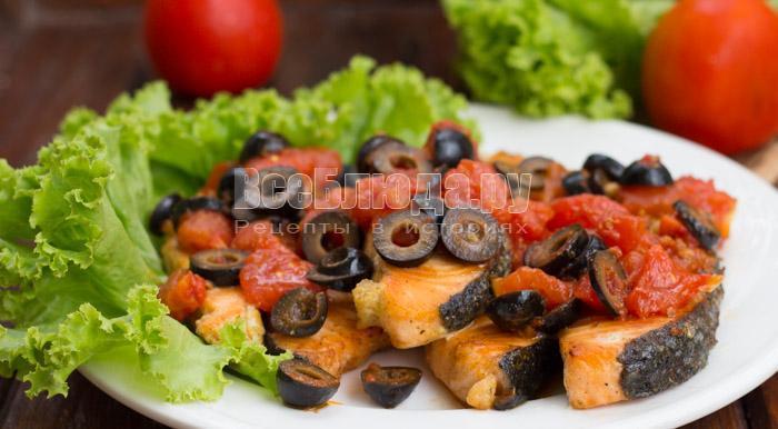 рецепт семги с маслинами и помидорами