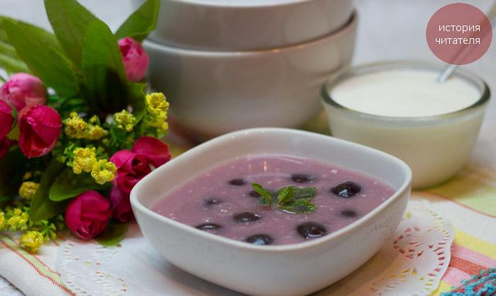 Холодный вишнёвый суп от бабушки Ольги Максимовны