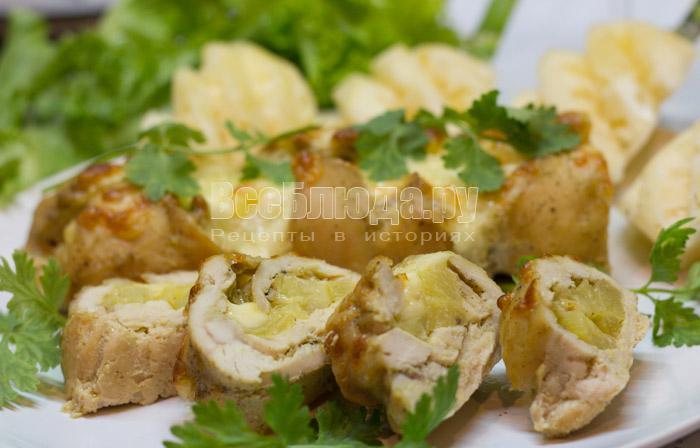 рулет из куриного филе с ананасами