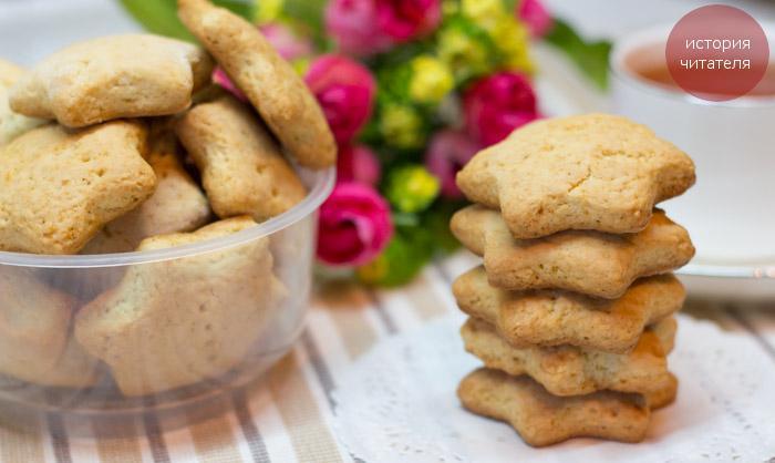 Песочное печенье Звездочки на скорую руку - рецепт от моей мамы