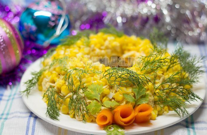 рецепт салата Золотой Браслет с кукурузой