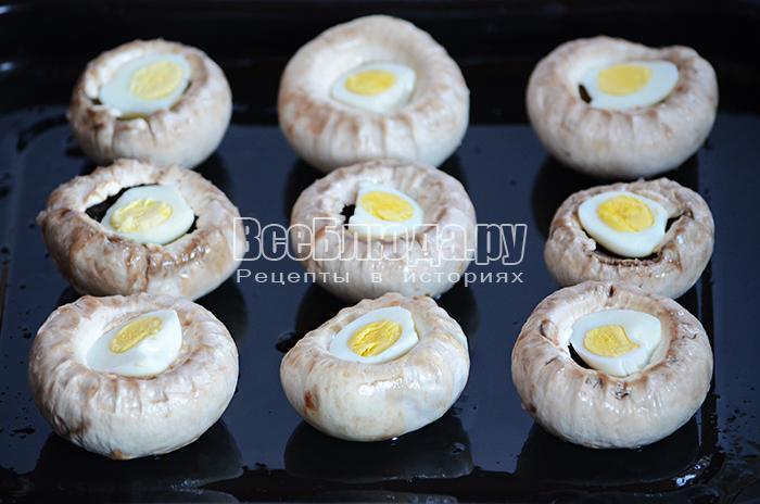 уложите яйца в грибы