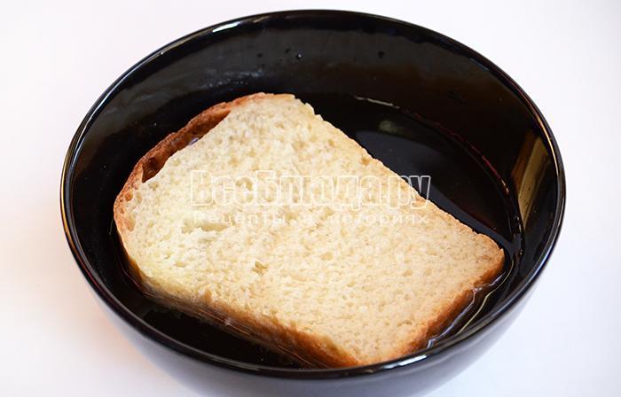 отмочите хлеб