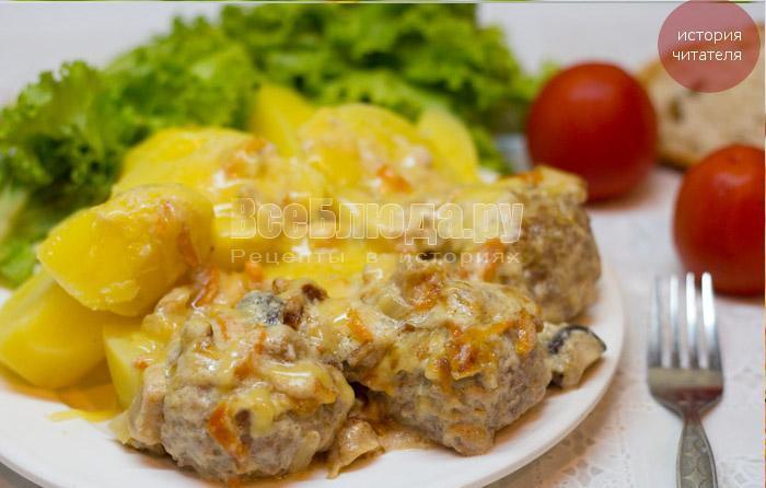 рецепт тефтелей с картошкой в духовке в сливочном соусе с грибами