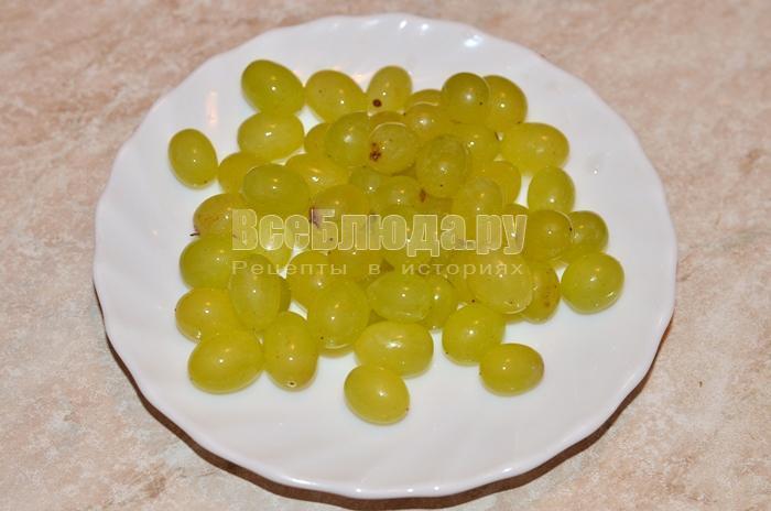 подготовьте виноград
