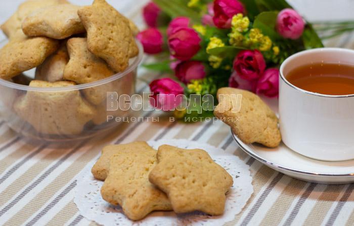 песочное печенье звездочки, рецепт с фото