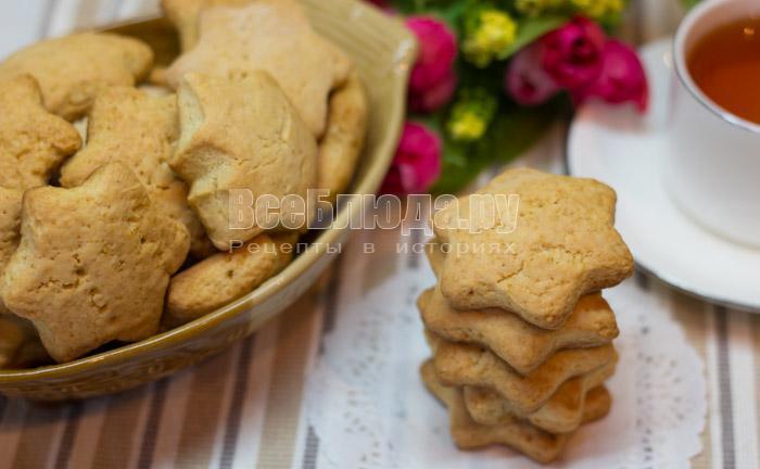 рецепт песочного печенья звездочки