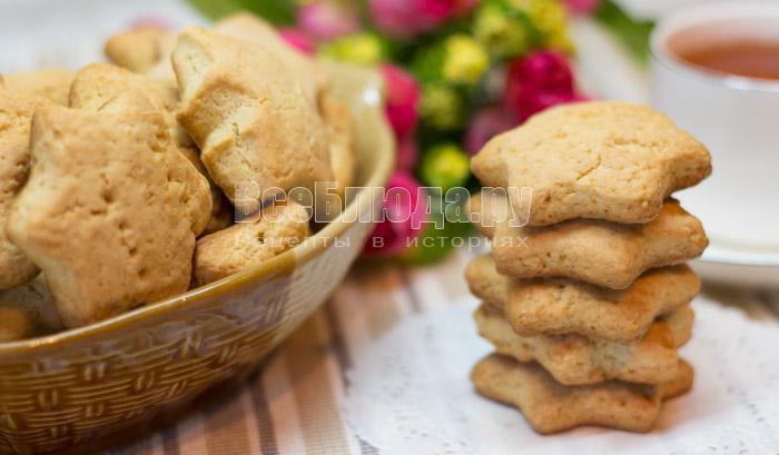 как приготовить печенье звездочки рецепт с фото