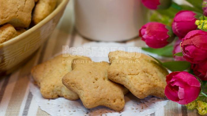 вкусное печенье звездочки рецепт с фото