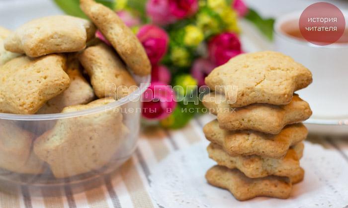 как приготовить печенье звезды